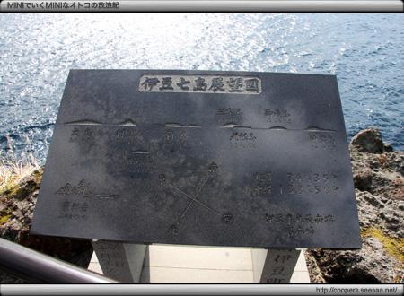 石廊崎〜熊野神社