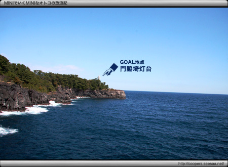 城ヶ崎ピクニカルコースから見る門脇埼灯台