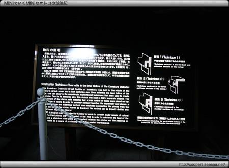鎌倉大仏胎内の案内板