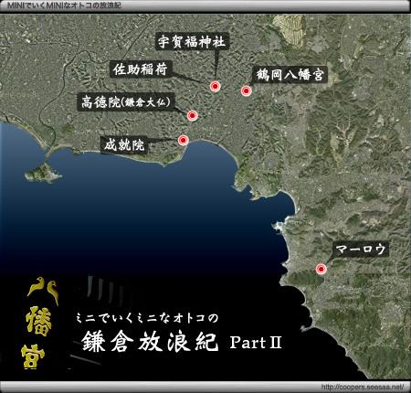 鎌倉放浪紀 Part IIの地図