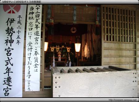 佐助稲荷の拝殿