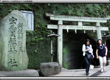 銭洗弁天 宇賀福神社の入口