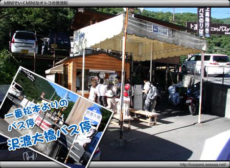 沢渡大橋バス停
