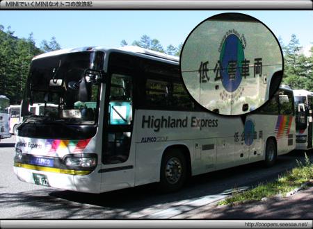 上高地の低公害仕様のシャトルバス
