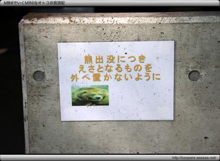 小梨平キャンプ場〜上高地