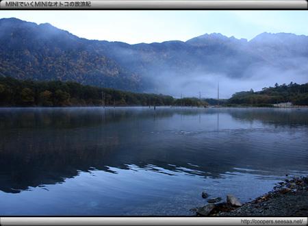 大正池の朝