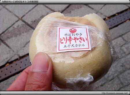 そばおやき(ピリ辛野菜)