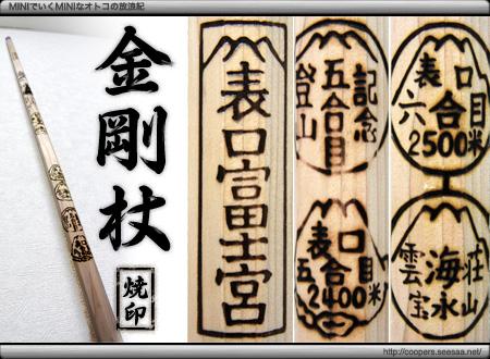 金剛杖の焼印