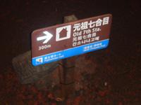 富士登山の途中経過