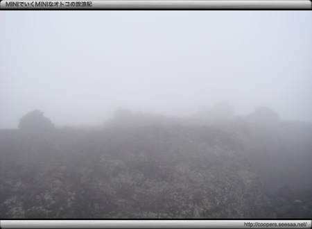 富士山の九合目付近…雨、霧。。。