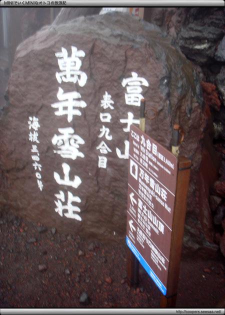 富士山表口 九合目「万年雪荘」