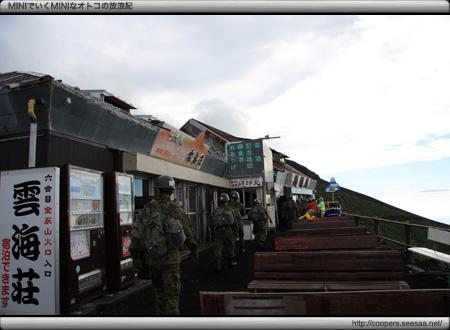 富士山を登る自衛隊の一団