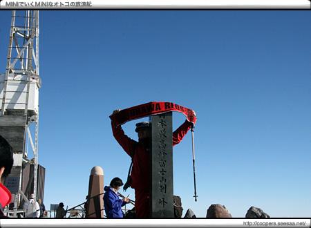 日本最高峰富士山剣ケ峰の石碑