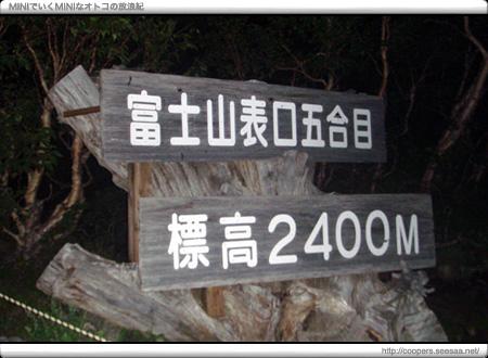 第二次 富士登山〜表口5合目