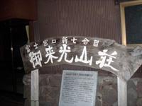 富士登山〜新7合目「御来光山荘」