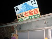 富士登山〜元祖7合目「山口山荘」