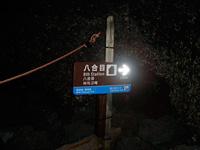 富士登山〜8合目「池田館」まで300m