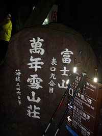 富士登山〜9合目「萬年雪山荘」