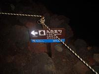 富士登山〜9合5勺「胸突山荘」まで200m