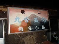 富士登山〜9合5勺「胸突山荘」
