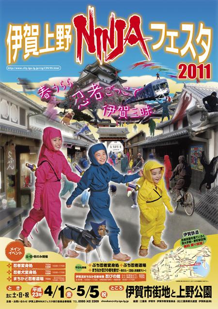 伊賀上野NINJAフェスタ 2011