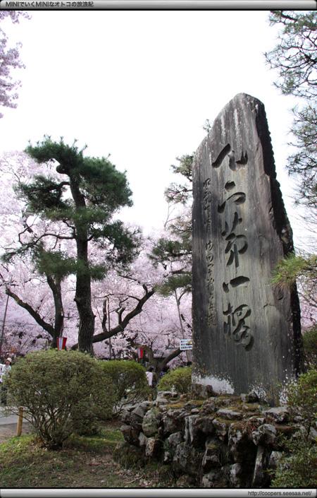 天下第一の桜碑