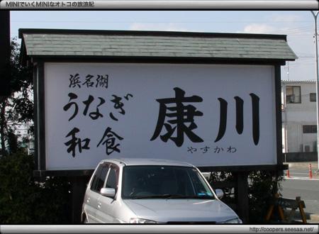 浜名湖うなぎ〜康川